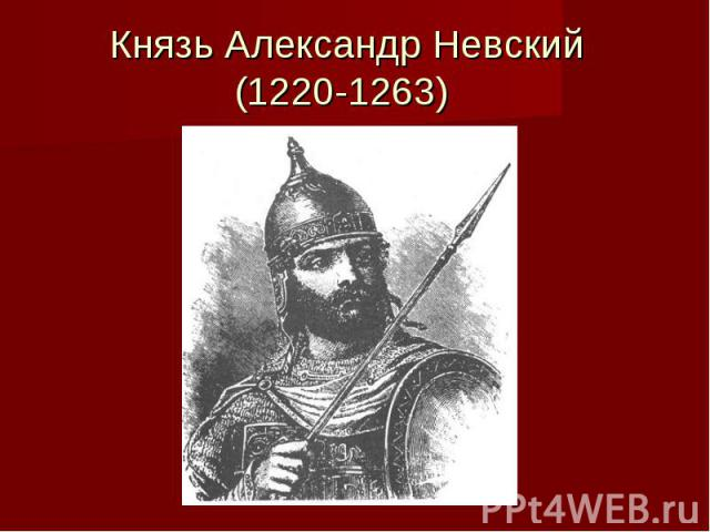 Князь Александр Невский (1220-1263)