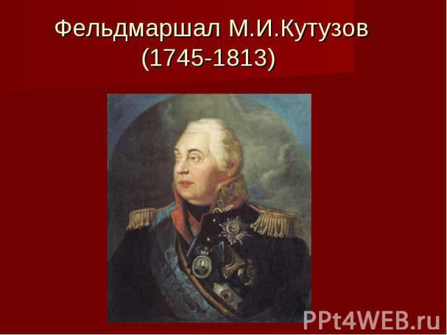Фельдмаршал М.И.Кутузов (1745-1813)