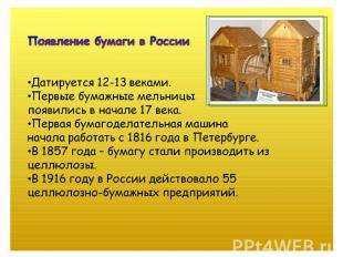 Появление бумаги в РоссииДатируется 12-13 веками.Первые бумажные мельницыпоявили