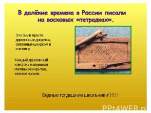 В далёкие времена в России писали на восковых «тетрадках». Это были простодеревя