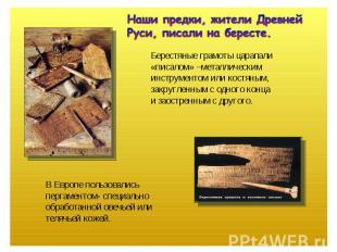 Наши предки, жители Древней Руси, писали на бересте.Берестяные грамоты царапали