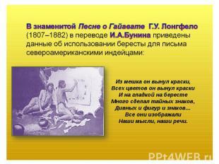 В знаменитой Песне о Гайавате Г.У. Лонгфело (1807–1882) в переводе И.А.Бунина пр