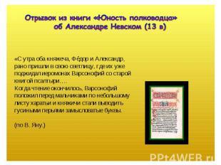 Отрывок из книги «Юность полководца» об Александре Невском (13 в)«С утра оба кня
