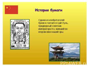 История бумагиОдним из изобретателейбумаги считается Цай Лунь,придворный советни