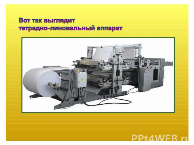 Вот так выглядит тетрадно-линовальный аппарат