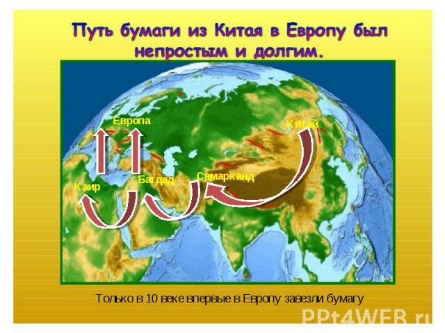 Путь бумаги из Китая в Европу был непростым и долгим. Только в 10 веке впервые в Европу завезли бумагу