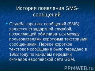 История появления SMS-сообщений. Служба коротких сообщений (SMS) является станда