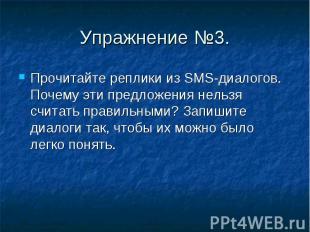 Упражнение №3. Прочитайте реплики из SMS-диалогов. Почему эти предложения нельзя
