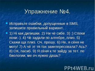 Упражнение №4. Исправьте ошибки, допущенные в SMS, запишите правильный вариант.1