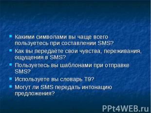 Какими символами вы чаще всего пользуетесь при составлении SMS?Как вы передаёте