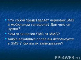 Что собой представляет черновик SMS в мобильном телефоне? Для чего он нужен?Чем