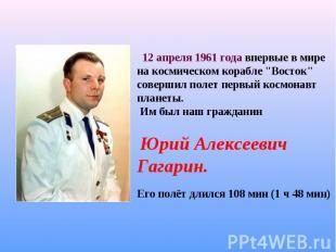 """12 апреля 1961 года впервые в мире на космическом корабле """"Восток"""" совершил поле"""