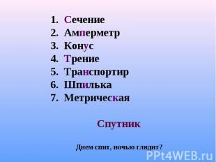 1. Сечение2. Амперметр3. Конус4. Трение5. Транспортир6. Шпилька МетрическаяСпутн