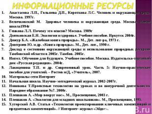 Информационные ресурсы Анастасова Л.П., Гольнева Д.П., Короткова Л.С. Человек и