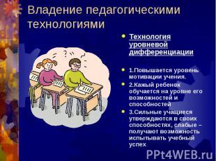 Владение педагогическими технологиями Технология уровневой дифференциации1.Повыш