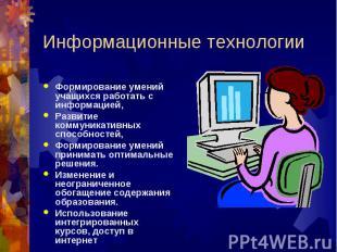 Информационные технологии Формирование умений учащихся работать с информацией, Р