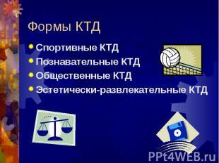 Формы КТД Спортивные КТДПознавательные КТДОбщественные КТДЭстетически-развлекате