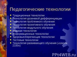 Педагогические технологии Традиционные технологииТехнология уровневой дифференци