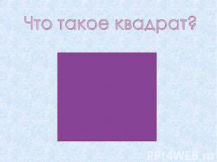 Что такое квадрат?