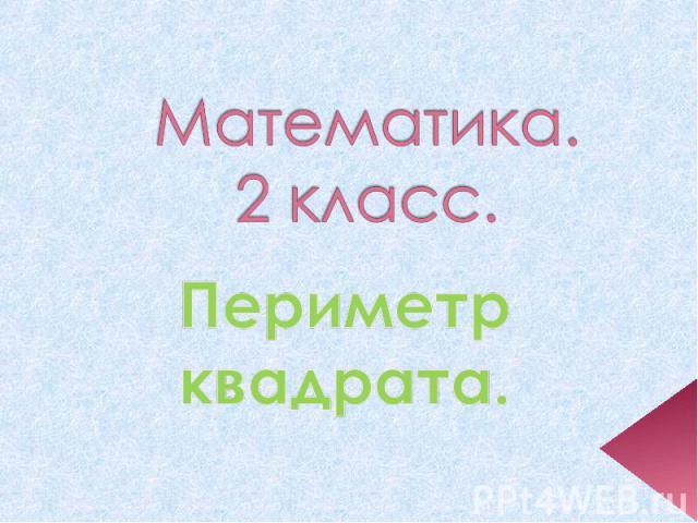 Математика.2 класс. Периметр квадрата.