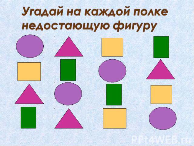 Угадай на каждой полке недостающую фигуру