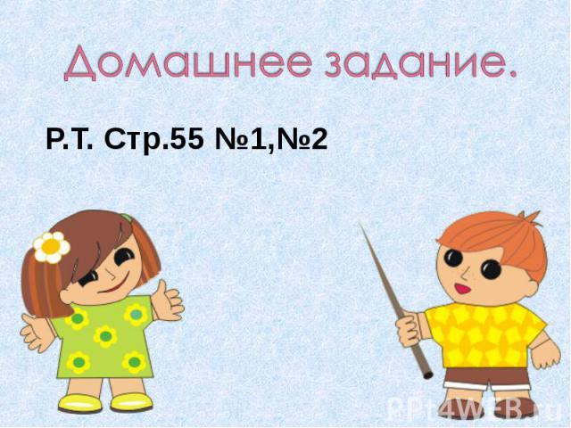 Домашнее задание. Р.Т. Стр.55 №1,№2