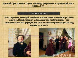 Василий Григорьевич Перов. «Приезд гувернантки в купеческий дом.»1866 г., ГТГЭто