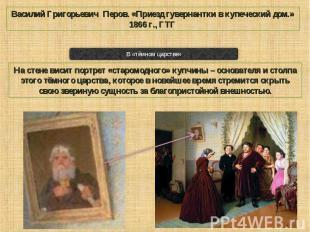 Василий Григорьевич Перов. «Приезд гувернантки в купеческий дом.»1866 г., ГТГНа