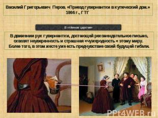 Василий Григорьевич Перов. «Приезд гувернантки в купеческий дом.»1866 г., ГТГВ д