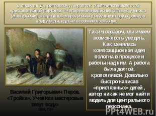 В письме к Д. Григоровичу Перов так объяснил замысел этой хрестоматийной картины