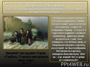 Грустную историю, тесно связанную с этими поисками, Перов поведал в своём расска