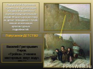 Перов в этой картине не стремиться к детализации, обходясь максимально скупым из