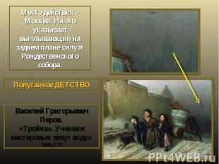 Место действия – Москва. На это указывает выплывающий на заднем плане силуэт Рож