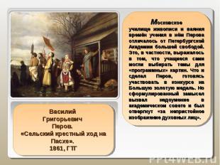 Московское училище живописи и ваяния времён учения в нём Перова отличалось от Пе