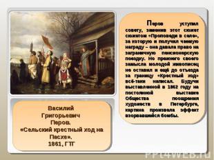 Перов уступил совету, заменив этот сюжет сюжетом «Проповеди в селе», за которую