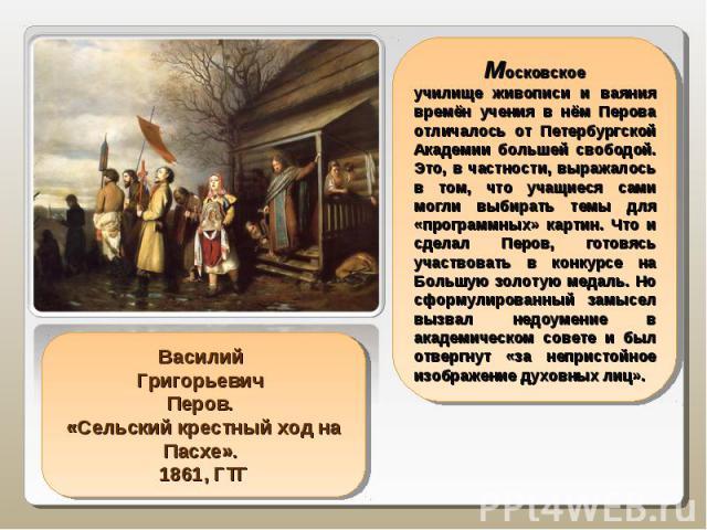 Московское училище живописи и ваяния времён учения в нём Перова отличалось от Петербургской Академии большей свободой. Это, в частности, выражалось в том, что учащиеся сами могли выбирать темы для «программных» картин. Что и сделал Перов, готовясь у…
