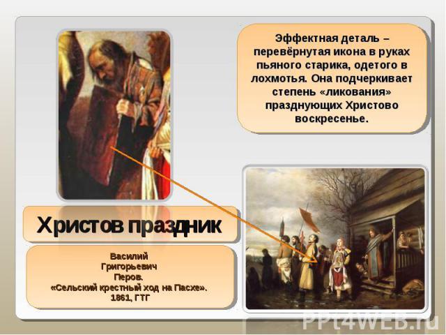 Эффектная деталь – перевёрнутая икона в руках пьяного старика, одетого в лохмотья. Она подчеркивает степень «ликования» празднующих Христово воскресенье.