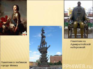 Памятник на Адмиралтейской набережной Памятник в любимом городе Мемка