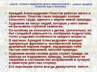 «БЫТЬ ТОЛЬКО ЖИВОПИСЦЕМ И НИКЕМ БОЛЕЕ!» - решил Аркадий Пластов еще в детстве.Ар