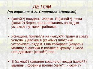 ЛЕТОМ(по картине А.А. Пластова «Летом») (какой?) полдень. Жарко. В (какой?) тени