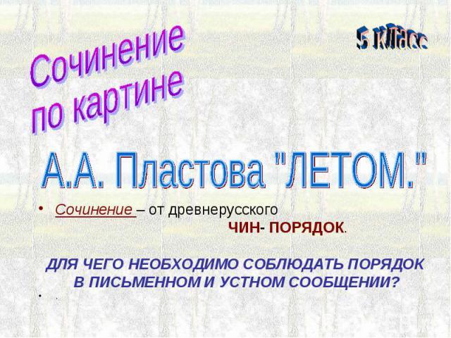 Сочинениепо картине А.А. Пластова