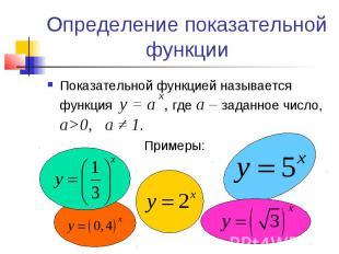 Определение показательной функции Показательной функцией называется функция у =