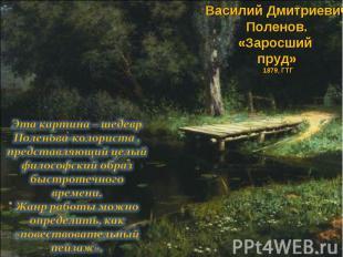 Василий Дмитриевич Поленов. «Заросший пруд» 1879, ГТГ Эта картина – шедевр Полен