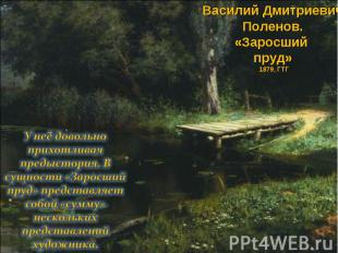 Василий Дмитриевич Поленов. «Заросший пруд» 1879, ГТГ У неё довольно прихотливая