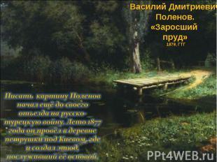 Василий Дмитриевич Поленов. «Заросший пруд» 1879, ГТГ Писать картину Поленов нач
