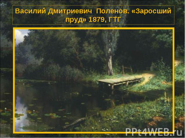 Василий Дмитриевич Поленов. «Заросший пруд» 1879, ГТГ
