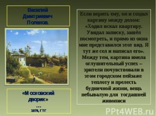 Василий Дмитриевич Поленов. «Московский дворик» …1878, ГТГЕсли верить ему, он и