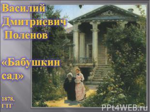 Василий Дмитриевич Поленов«Бабушкин сад»1878,ГТГ