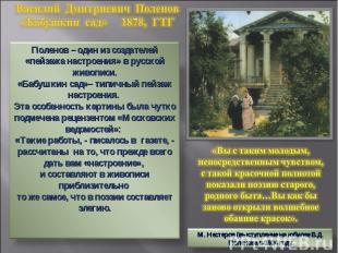 Василий Дмитриевич Поленов«Бабушкин сад» 1878, ГТГ Поленов – один из создателей