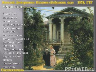 Василий Дмитриевич Поленов «Бабушкин сад» 1878, ГТГФронтонСтрогость, простота и
